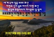 브로모화산 이젠화산 발리 사진…
