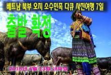 베트남 북부 오지 소수민족 다…