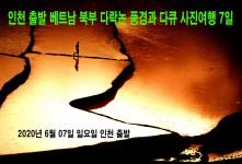 인천 출발 베트남 북부 다락논…